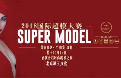 2018国际超模大赛之北京赛区总决赛――决战,一触即发!