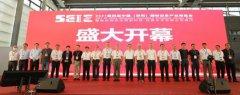 第四届中国(深圳)国际应急产业博览会隆重开幕